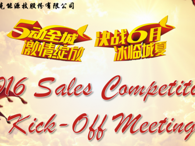 MUST ENERGY Sales Competition in May 15th – Jun 30th